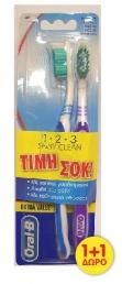 ORAL-B ΟΔΟΝΤΟΒΟΥΡΤΣΑ 123 SHINY CLEAN 40 MED  (1+1 Δώρο)