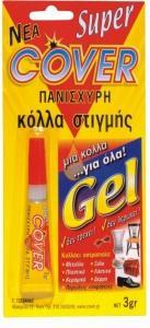 ΚΟΛΛΑ SUPER COVER 3gr GEL  (1+1 ΔΩΡΟ)