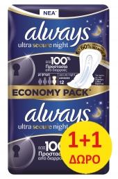 Always Σερβιέτες Ultra Secure Night (12 τεμ) 1+1 ΔΩΡΟ
