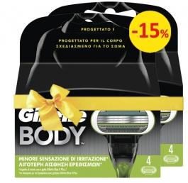 GILLETTE BODY GROOMING ANTΑΛΛΑΚΤΙKA 4τεμ Χ2 ΤΕΜΑΧΙΑ -15%
