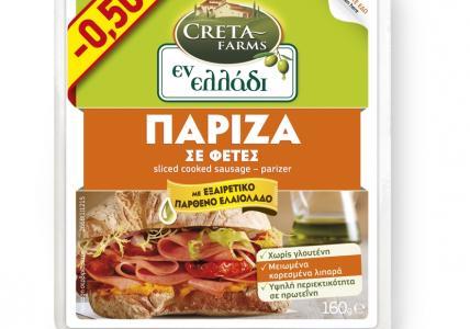 CRETA FARMS ΕΝ ΕΛΛΑΔΙ ΠΑΡΙΖΑ ΦΕΤΕΣ 160γρ -0,50€
