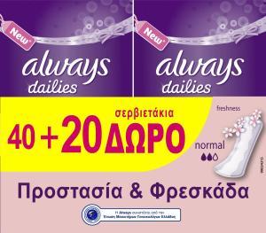 Always Σερβιετάκια Normal Fresh (40τεμ + 20τεμ Δώρο)