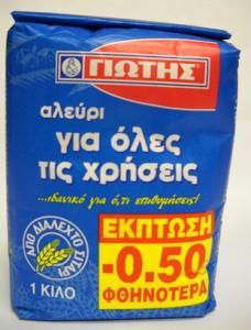 ΑΛΕΥΡΙ ΓΙΑ ΟΛΕΣ ΤΙΣ ΧΡΗΣΕΙΣ -0,50€