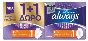 ALWAYS ULTRA PLATINUM NORΜAL 8X8 (1+1Δ)