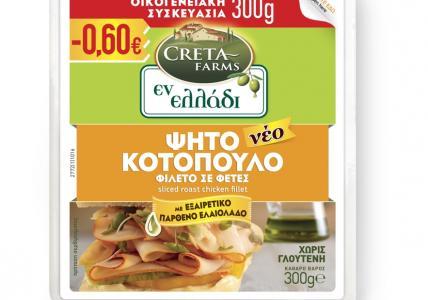 CRETA FARMS ΕΝ ΕΛΛΑΔΙ ΦΙΛΕΤΟ ΚΟΤΟΠΟΥΛΟ ΨΗΤΟ ΦΕΤΕΣ 300gr -0,60€