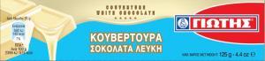 ΓΙΩΤΗΣ ΛΕΥΚΗ ΚΟΥΒΕΡΤΟΥΡΑ 125gr