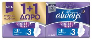 ALWAYS ULTRA PLATINUM NIGHT 10X6 (1+1Δ)