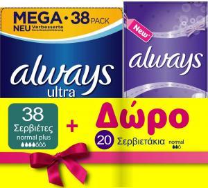 Always Σερβιέτες Ultra Normal Mega + Δώρο 20 Σερβιετάκια Normal (38 τεμ + 20 Δώρο)
