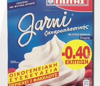 GARNI ΒΑΝ - ΟΙΚ ΣΥΣΚ. 2x100γρ -0,40€ ΓΙΩΤΗΣ