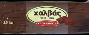ΧΑΛΒΑΣ ΒΑΝΙΛΙΑ-ΚΑΚΑΟ  4x2,5Kg ΚΑΠΕΤΑΝΙΟΣ